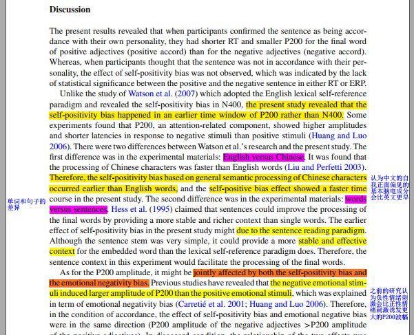 【心理学】论文研读《肯定句和否定句对自我正面偏见的影响的ERP研究》